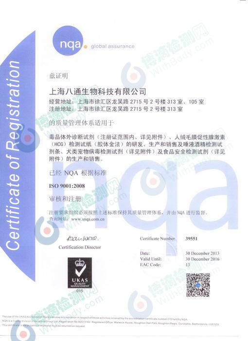 获得国际ISO9001:2008质量认证