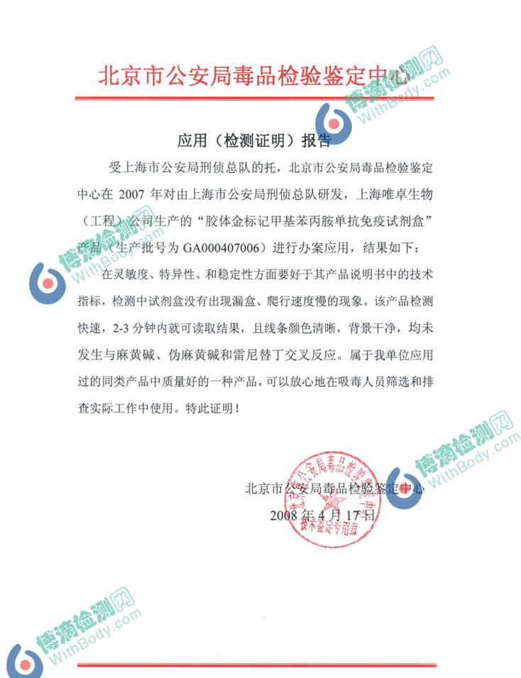北京公安局毒品鉴定中心报告