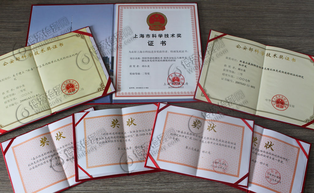 唯卓牌毒品检测试纸的获奖证书
