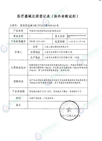 唯卓牌冰毒检测试纸注册登记表