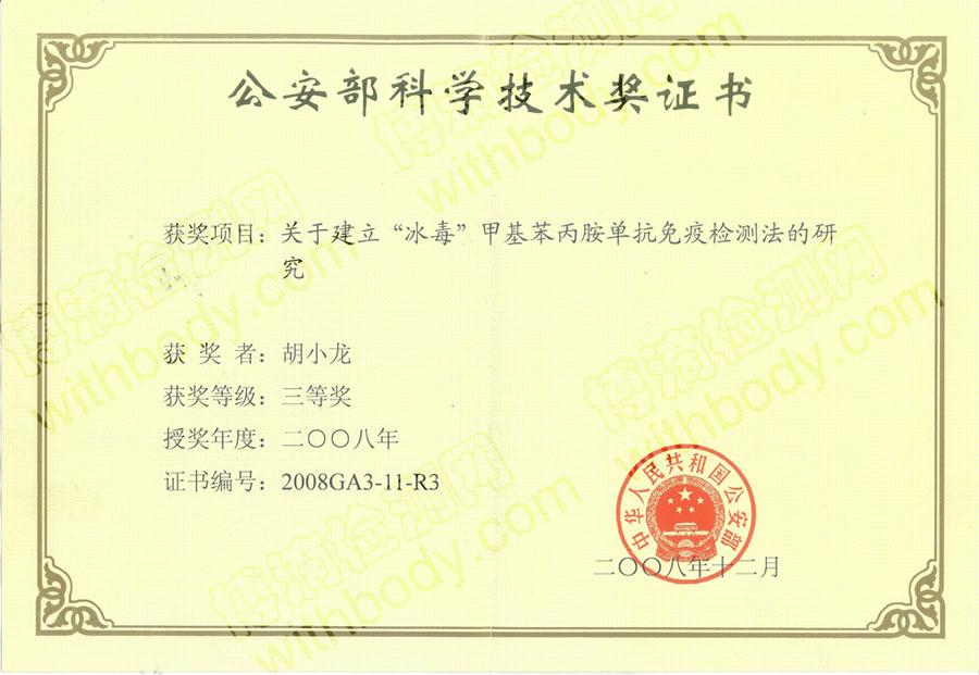 冰毒检测试纸获奖证书