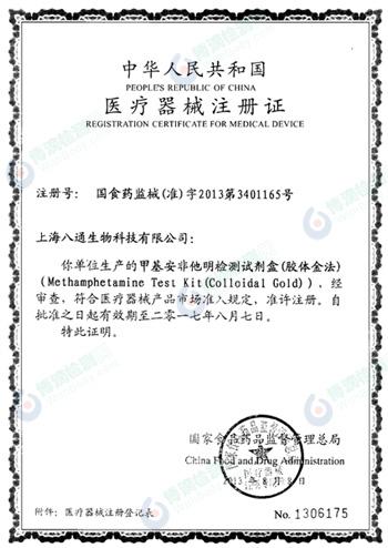 唯卓牌冰毒检测试纸注册证