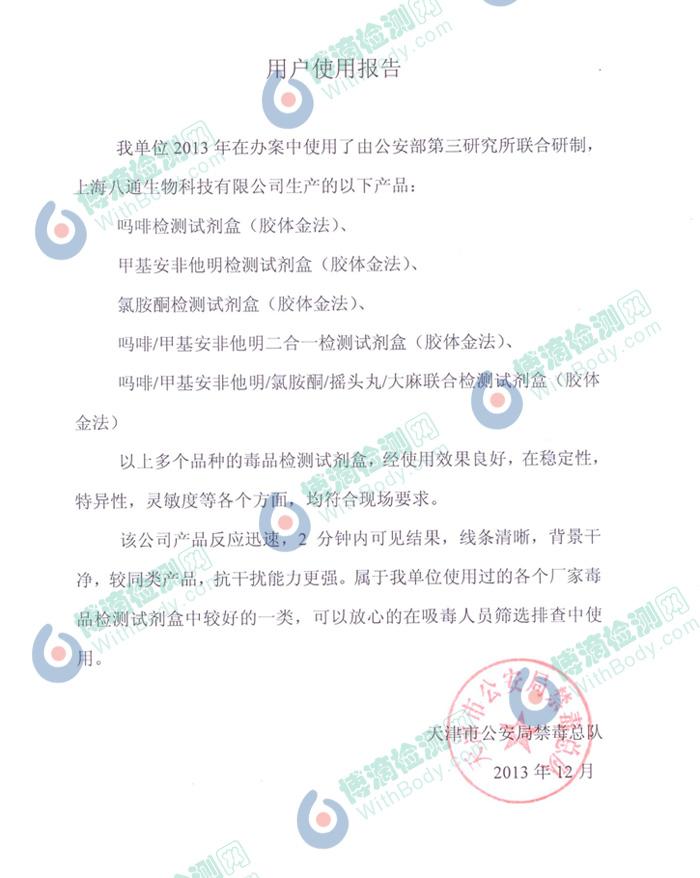 天津公安局使用报告