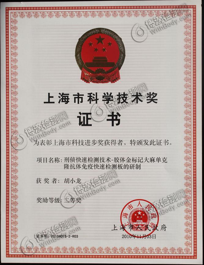 大麻检测试纸获奖证书2010年