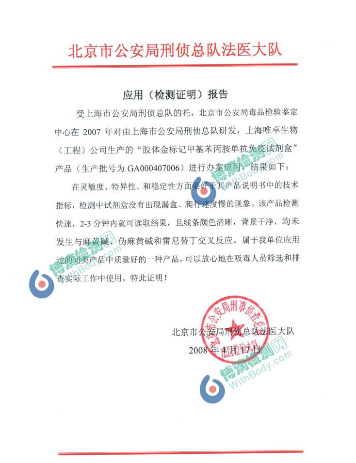 北京公安局刑侦总队法医大队报告