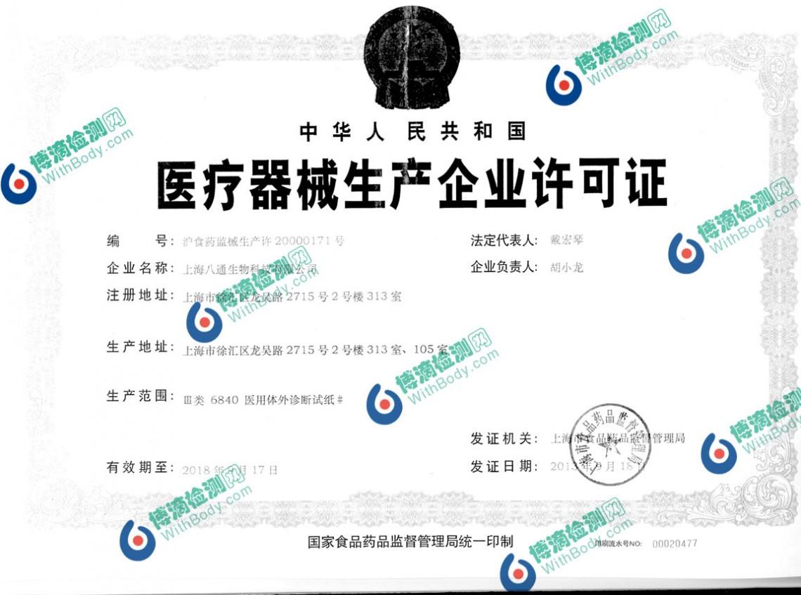 唯卓牌毒品检测试纸生产许可证